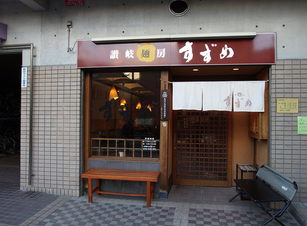 讃岐麺房すずめ:外観