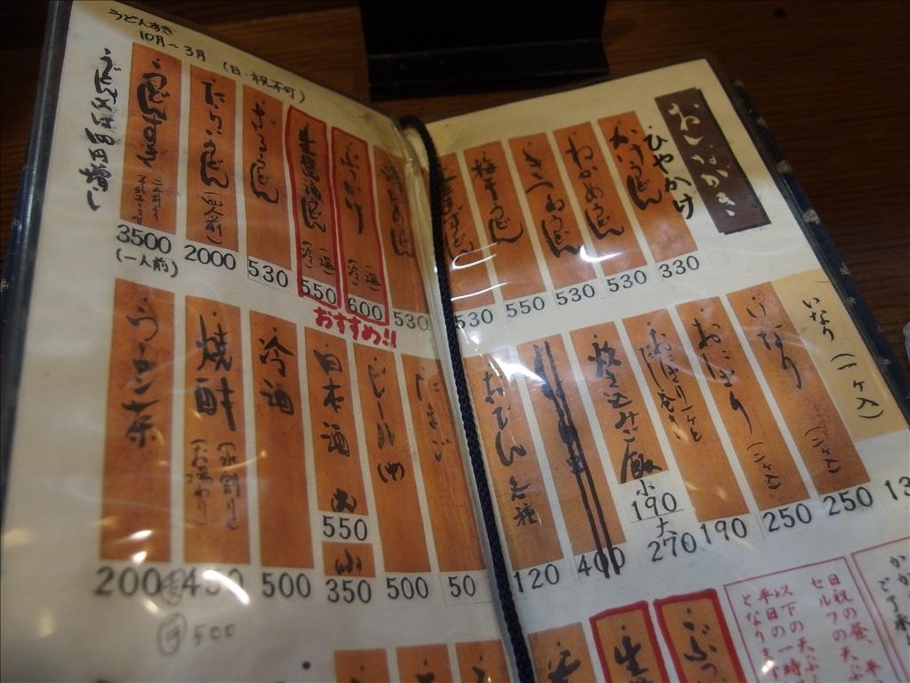 讃岐麺房すずめ:メニュー
