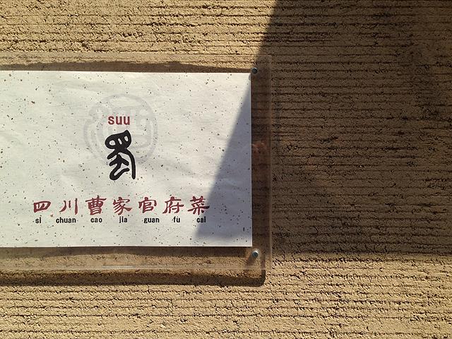四川曹家 担担麺館01