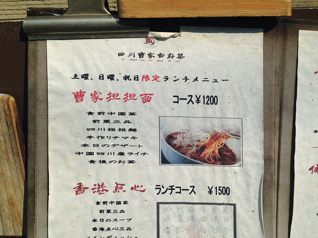 四川曹家 担担麺館05